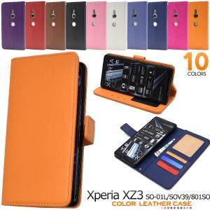 Xperia XZ3 ケース 手帳型 カラフル 10色 合皮レザー エクスペリア SO-01L SOV39 801SO スマホケース|n-style