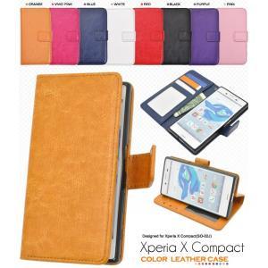 docomo XperiaX Compact (SO-02J) ケース 手帳型 PUレザー 9色 エクスペリア スマホケース|n-style