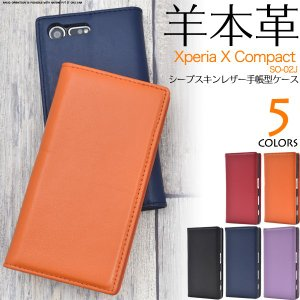 docomo Xperia X Compact (SO-02J) ケース 手帳型 シープスキンレザー(羊本革) エクスペリア スマホケース|n-style