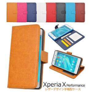 Xperia X Performance(SO-04H  SOV33 502SO) ケース 手帳型 PUレザー エクスペリア スマホケース|n-style