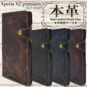 docomo Xperia XZ Premium SO-04J 手帳型ケース 本革レザー エクスペリアXZプレミアム スマホケース|n-style