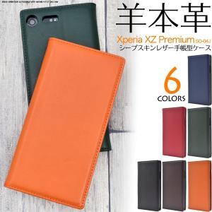 docomo Xperia XZ Premium SO-04J 手帳型ケース シープスキンレザー(羊本革) エクスペリアXZプレミアム スマホケース|n-style