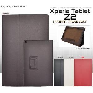 Xperia Z2 Tablet SO-05F ケース 手帳型 合皮レザー スタンド機能付き タブレットケース