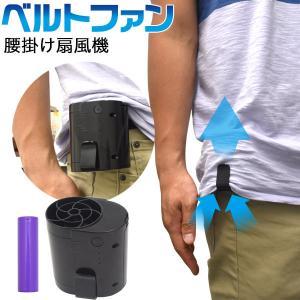 充電式扇風機 腰ベルトファン コードレス クール 予備充電池付 扇風機 ハンズフリー 手ぶら ポータブル 猛暑対策|n-style