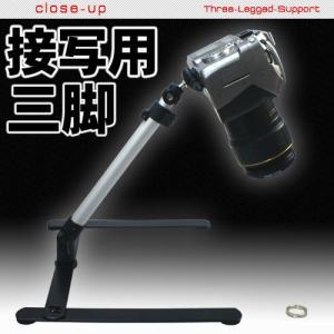 接写用三脚 至近距離撮影 マクロ撮影用に カメラ用三脚 n-style