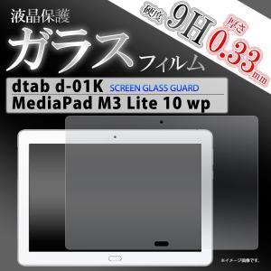 dtab d-01K/MediaPad M3 Lite 10 wp兼用 液晶保護 ガラスフィルム Dタブ メディアパッド タブレット 画面保護フィルム|n-style
