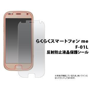 らくらくスマートフォン me F-01Lの液晶画面を保護し、反射を防止する、アンチグレア液晶保護フィ...