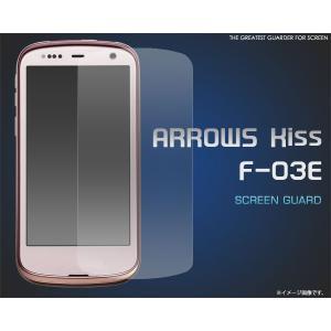 アローズキス F-03E 液晶保護フィルム docomo ARROWS Kiss F-03E タッチパネルシール|n-style