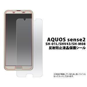 AQUOS sense2  Android One S5 兼用 液晶保護フィルム 反射防止 画面シール SH-01L SHV43 SH-M08|n-style
