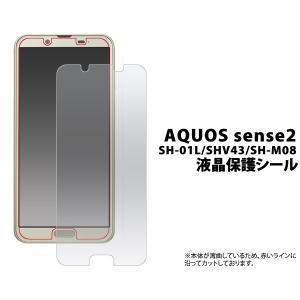AQUOS sense2  Android One S5 兼用 液晶保護フィルム 画面シール SH-01L SHV43 SH-M08|n-style
