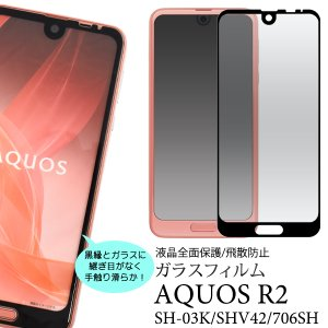 AQUOS R2 SH-03K SHV42 706SH 兼用 液晶保護 ガラスフィルム 3D 全面保護 アクオスR2 タッチパネル画面シール|n-style
