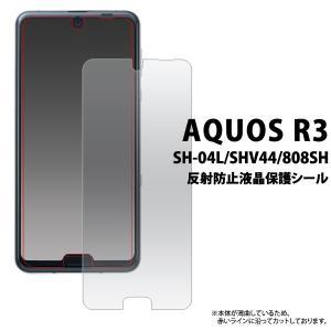 ドコモ AQUOS R3 SH-04L(アクオス アール3) エーユー AQUOS R3 SHV44...