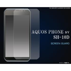 AQUOS PHONE sv SH-10D液晶保護フィルム 液晶シール|n-style