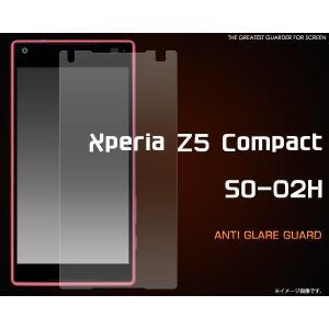 Xperia Z5 Compact(エクスペリア ゼットファイブ コンパクト)のタッチパネルを守る液...