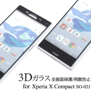 docomo XperiaX Compact 液晶保護フィルム ガラスフィルム 3D 全面保護 エク...
