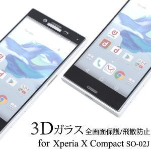 ドコモ Xperia X compact エクスペリアXコンパクト専用  (docomo SO-02...