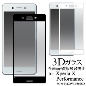 Xperia X Performance エクスペリアX パフォーマンス スマートフォン (doco...