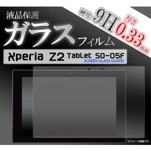 Xperia Z2 Tablet SO-05F 液晶保護フィルム 強化ガラス 薄さ0.33mm タッチパネル画面シール エクスペリアZ2