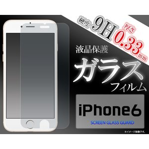 iPhone6 iPhone6S(4.7インチ) 液晶保護 ガラスフィルム アイフォン画面シール 硬度9H スリム0.33mm|n-style