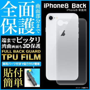 iPhone8 液晶保護フィルム(背面全面)TPUフィルム ...