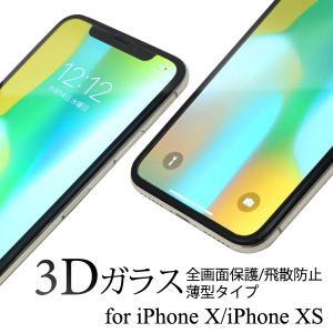 iPhoneX iPhoneXS 液晶保護フィルム ガラスフィルム 薄型 3Dフレーム 全面保護 iPhone X フルカバー アイフォン画面シール|n-style