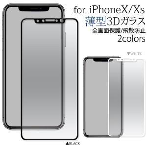 iPhoneX iPhoneXS 液晶保護フィルム ガラスフィルム 3Dフレーム 全面保護 薄型 iPhone X フルカバー アイフォン画面シール|n-style