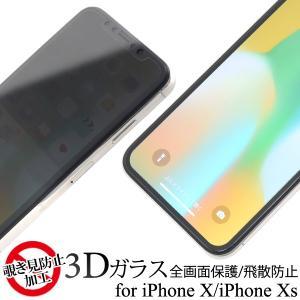 iPhoneX iPhoneXS 液晶保護フィルム ガラスフィルム 覗き見防止 3Dフレーム 全面保護 iPhone X フルカバー アイフォン画面シール|n-style