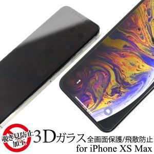 iPhone XS Max ガラスフィルム 液晶画面保護 のぞき見防止 全面保護 画面シール 薄型 アイフォン テンエスマックス n-style