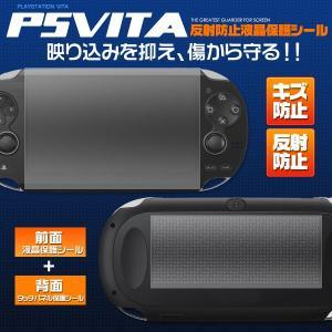 PSVita(PCH-1000) 液晶画面 反射防止フィルム 前面+背面タッチパネル|n-style