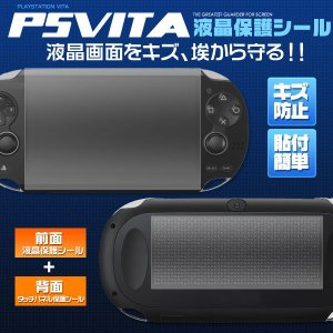 PSVita(PCH-1000) 液晶保護透明フィルム 前面+背面タッチパネル n-style