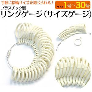 プラスチック製指輪ゲージリング(1〜30号)指輪のサイズ早分かり|n-style