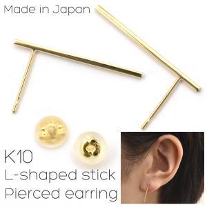 ピアス K10 L字 スティックピアス(片耳)イエローゴールド 地金 女性 レディース 10金|n-style