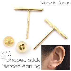 ピアス K10 T字 スティックピアス(片耳)イエローゴールド 地金 女性 レディース 10金|n-style