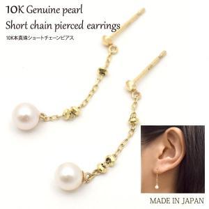 レディースピアス K10 パール 本真珠 ショートチェーンピアス 10金 地金 日本製|n-style