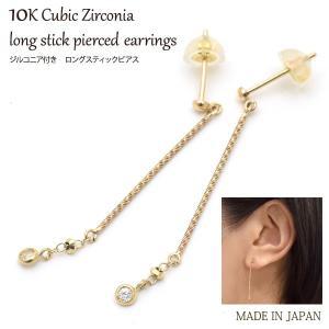 ゴールドピアス レディース 片耳用 ロングスティック キュービックジルコニア K10 地金 女性 10金 日本製 n-style