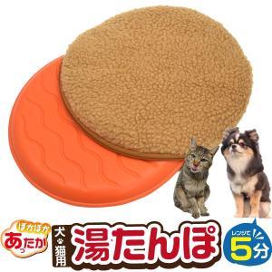 ペット用湯たんぽ 犬 猫 レンジ加熱式 湯たんぽ 冬 寒さ対策