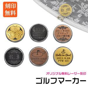 ゴルフマーカー オリジナル名入れ 刻印無料 ブラック ゴールド ブラウン 記念品|n-style