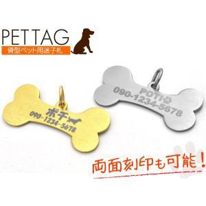 ペット用迷子札 骨型 名入れ 名札 ネームタグ オリジナル刻印 ドッグタグ 両面OK|n-style