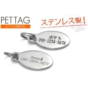 ペット用迷子札 オーバル オリジナル名入れ 刻印 ステンレスドッグタグ 名札 ネームタグ|n-style