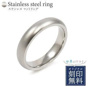 オリジナル刻印無料■ステンレス マットリング 【5-23号】 男女兼用指輪|n-style