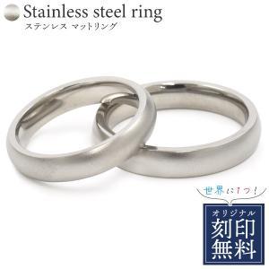 ペアリング(2本セット)指輪 マット甲丸ステンレスペアリング  刻印無料|n-style