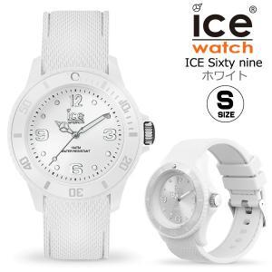 腕時計 アイスウォッチ ICE-WATCH ICE Sixty nine ホワイト 36mm スモール メンズ レディース|n-style