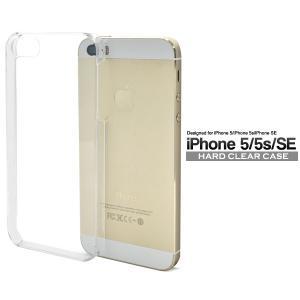 iPhone5 iPhone5S iPhone5 SE ハードケース クリア(透明) アイフォン5 ハードカバー ジャケット|n-style