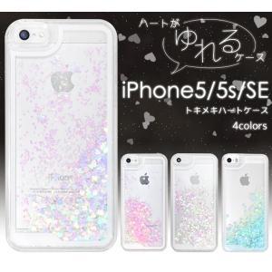 iPhone5 iPhone5S iPhone5 SE ケース 流れるキラキララメハート アイフォンケース 変わり種|n-style