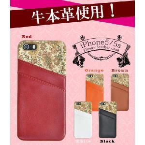 iPhone5 iPhone5S iPhone5 SE ケース 本革+花柄 アイフォン5カバージャケット|n-style