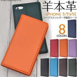 iPhone5 iPhone5S iPhone5 SE ケース 手帳型 シープスキンレザー(羊本革)アイフォンケース 薄型|n-style