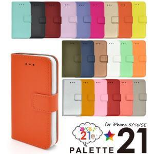 iPhone5 iPhone5S iPhone5 SE ケース 手帳型 21色パレット アイフォンケース|n-style