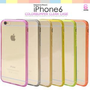 iPhone6 iPhone6S(4.7インチ) バンパーケース クリアタイプ アイフォンケース ストラップホール付|n-style