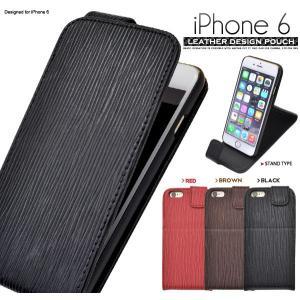iPhone6 (4.7インチ) ケース 縦開きフラップ型 合皮ケース アイフォンケース|n-style