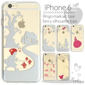 iPhone6 iPhone6S(4.7インチ) ケース リンゴマークアートデザイン メルヘン 童話 アイフォンケース TPUソフトケース|n-style